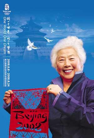 """中国 海报/修改小组于是反复论证,最终决定,把左右两幅的故宫与""""鸟巢""""..."""