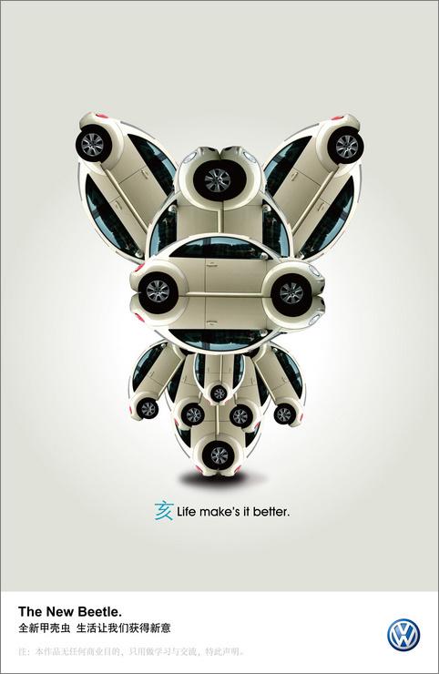 够创意!全新甲壳虫十二生肖广告设计赏(4)