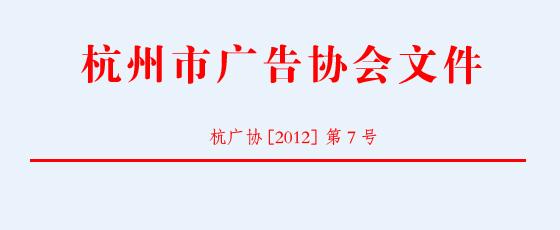 """市第四届""""创意杭州""""广告创意设计大赛暨2012西湖国际广告创意周的通知图片"""