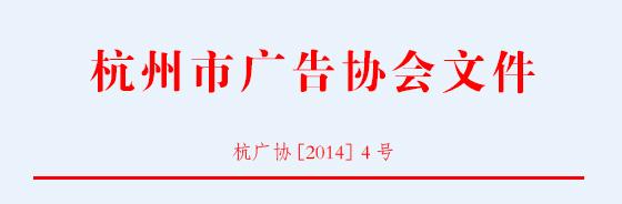 """杭州市第六届""""创意杭州""""广告创意设计大赛作品征集"""
